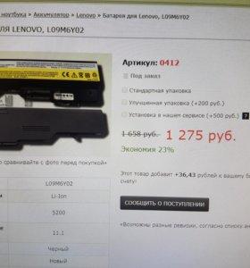 Lenovo L09M6Y02