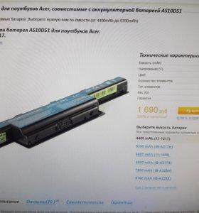 Аккумуляторная батарея AS10D51