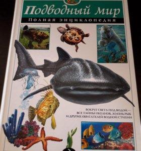 Энциклопедия Подводный мир