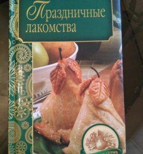 Книга рецептов, подарок