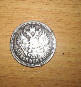 Монета Николая 2 - 1901год