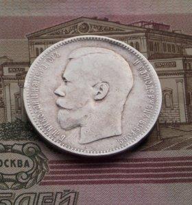 1 рубль 1897 Царская Россия Николай 2