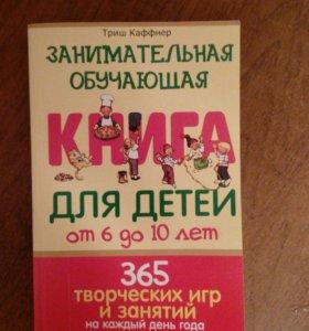 Книга для детей от 6 до 10
