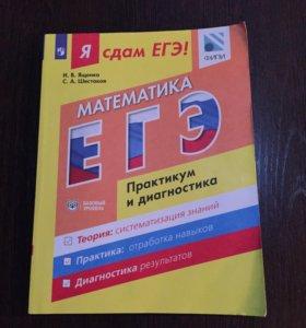 Книга для подготовки к ЕГЭ по математике