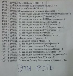 Меняю юбилейные монеты СССР