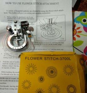 Лапка для вышивания цветов