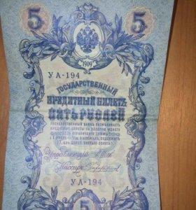Государственный кредитный билет.