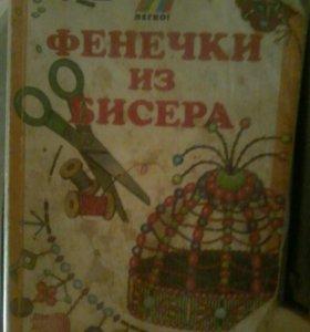 Книга обучит бисероплетению.для детей