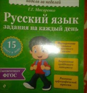 Печатная тетрадь по русскому языку