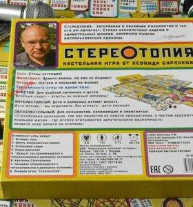 Игра Стереотопия