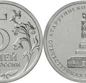 Юбилейные монеты 5 рублей 2012 год