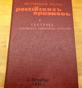 Книга «Исторический очерк российских орденов»