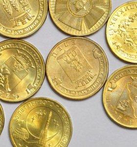 Юбилейные 10 рублей (латунь)
