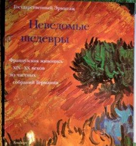 """Книга """"Неведомые шедевры"""""""