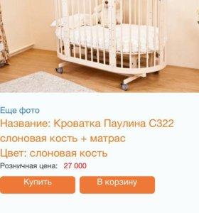 Детская кроватка Паулина НОВАЯ 📍8в1