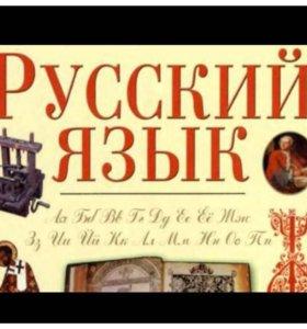 Русский язык репетитор