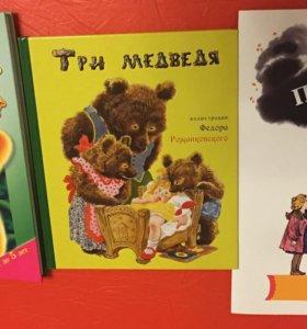 Три детские книги