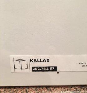 Вставка в стеллаж Kallax IKEA новая