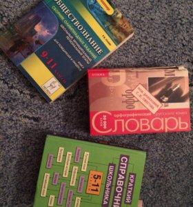 Справочники школьника, книги