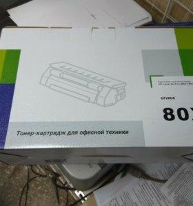 Картридж 80X для HP Laser Jet Pro- M401 / M425