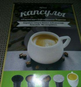 Пустые капсулы Кофе IN для Nespresso 100 шт.