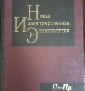 """Новая иллюстрированная энциклопедия буква """"П"""""""