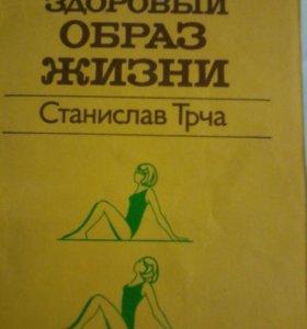 Книга Искусство вести здоровый образ жизни