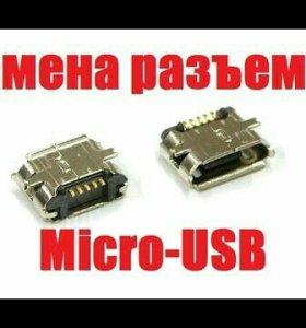 Замена разъема USB на телефонах и планшетах.