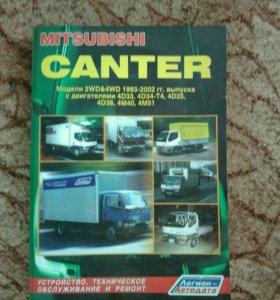 Руководство Mitsubishi Canter