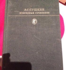А.С Пушкин избранные сочинения.
