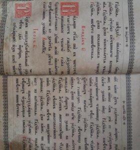 Молитвенник 1890 года