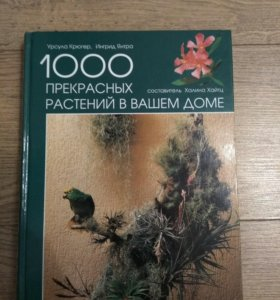 Книга 1000 прекрасных растений в вашем доме