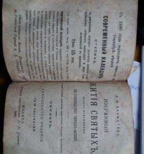 Книга жития святых 1890 года