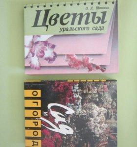 Книги Цветы и сад и огород