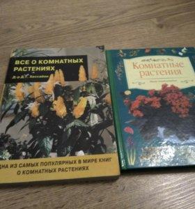 Книга. Комнатные растения