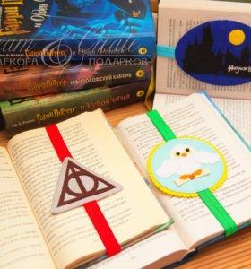 Закладки для книг - серия «Гарри Поттер»