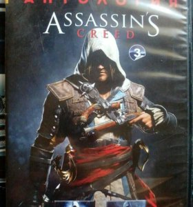 Assassin'n creed