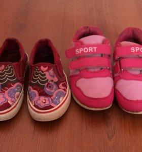 Слиппоны и кроссовки