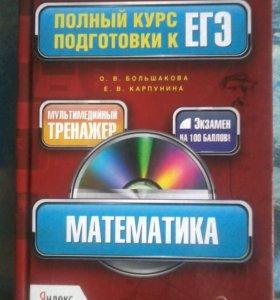 Полный курс подготовки к ЕГЭ Математика