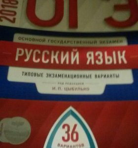 Учебник 9 класс. Русский язык. Цыбулько.