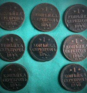 1 коп серебром Ник.1