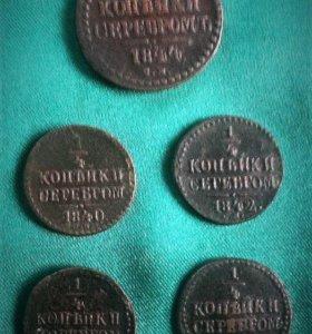 Пол. и четв. коп серебром Ник.1