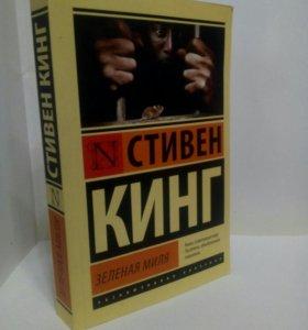 Книга Стивена Кинга - Зелёная Миля