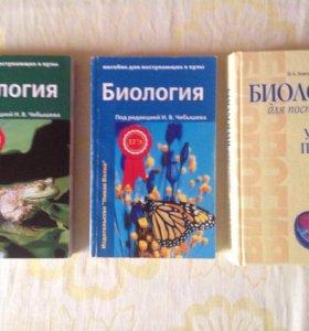 Учебные пособия по биологии