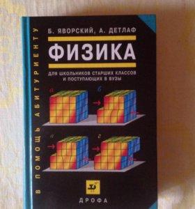 Учебное пособие по физике