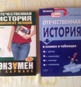 Учебные пособия по истории