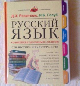 Учебное пособие по русскому языку