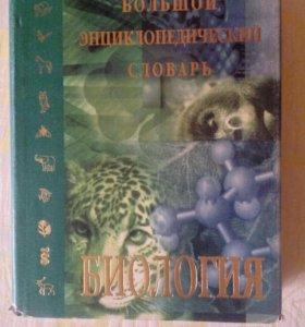 Энциклопедический словарь по биологии