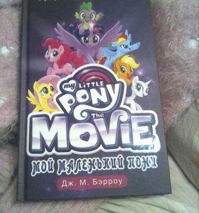Книга my Litle pony the Movie