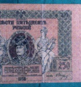 250 р. Ростов-на-Дону 1918 г